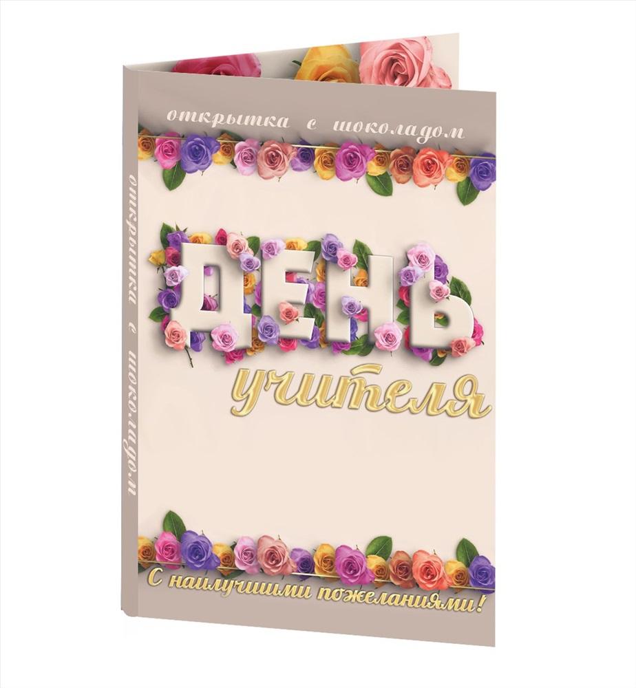 Яндекс, открытки шоколадки на день учителя